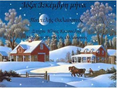 Καλό μήνα! Δόξα Δεκέμβρη (ΒΙΝΤΕΟ)