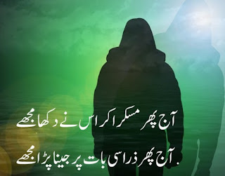 Aj phir muskura kar usnay dekha mujhay - Sad Poetry in Urdu 2 line Urdu Poetry, Sad Poetry,