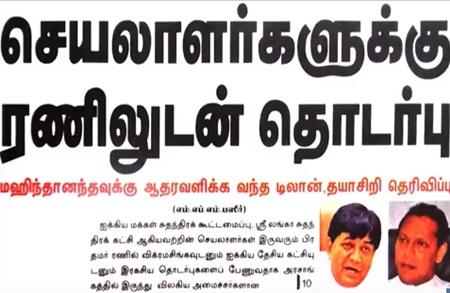 News paper in Sri Lanka : 18-04-2018