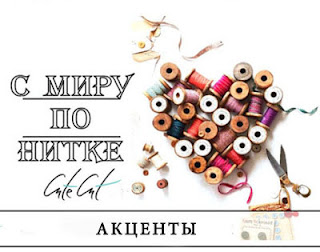 http://cutecutblog.blogspot.ru/2016/12/akckety.html