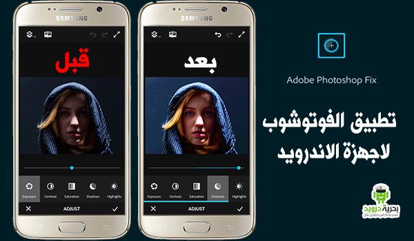 حمل تطبيق Photoshop Fix