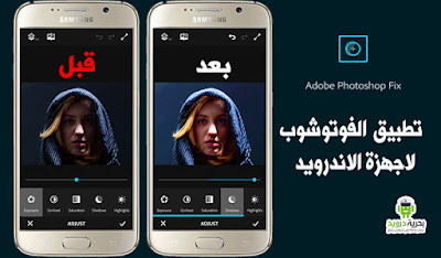 حمل تطبيق Photoshop Fix