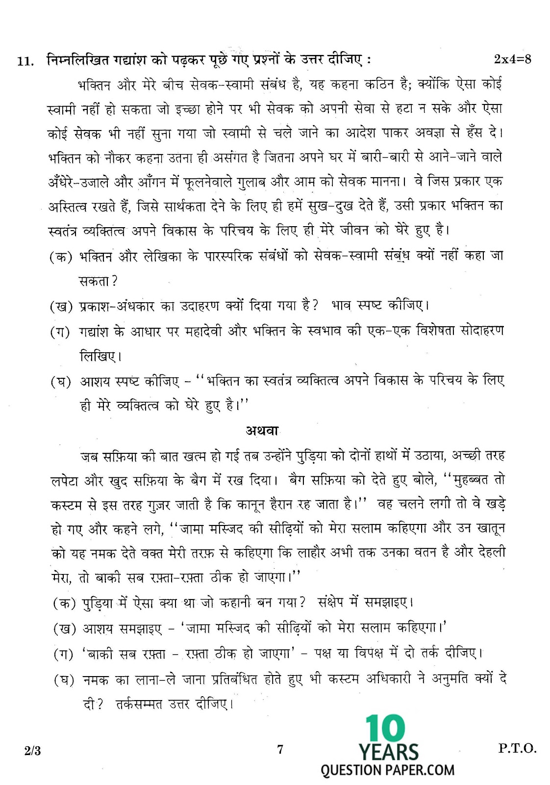 Worksheet Comprehension Passages For Grade 5 worksheet comprehension passages for grade 5 mikyu free cbse english class 10 6th hindi worksheet