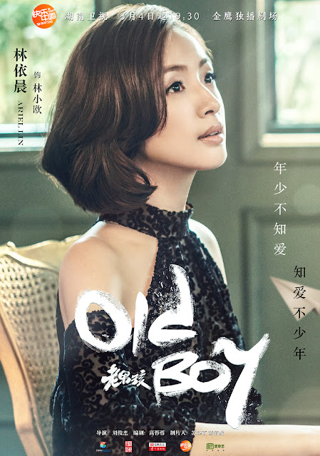 Character posters Old Boy Hunan TV drama Ariel Lin