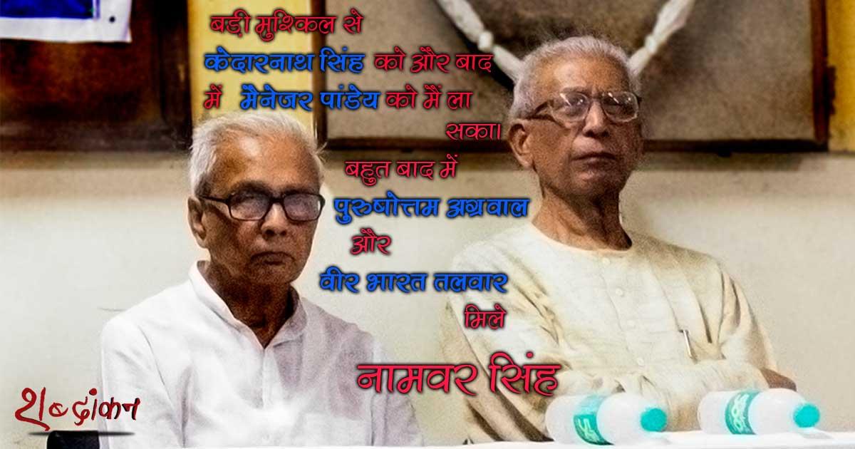 Namvar Singh Autobiography