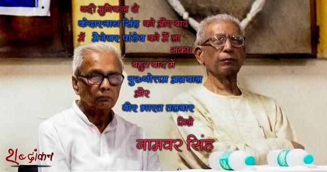 नामवर सिंह — देख कर लगे कि हां यह जे.एन. यू. का विद्यार्थी है (5) Namvar Singh Autobiography