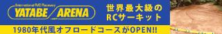 谷田部アリーナ