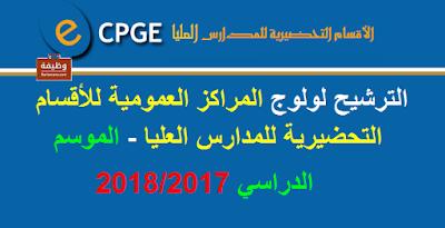 أزيد من 53 الف طــلب ترشيح لولوج المراكز العمومية للأقسام التحضيرية للمدارس العليا برسم الموسم الدراسي 2018/2017