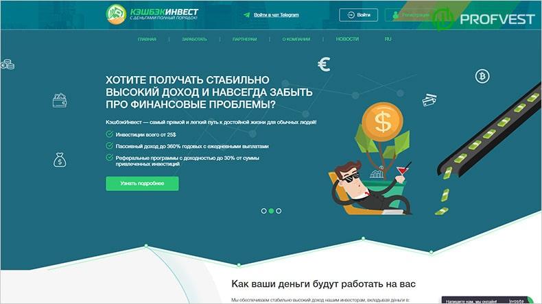 КэшбэкИнвест обзор и отзывы HYIP-проекта