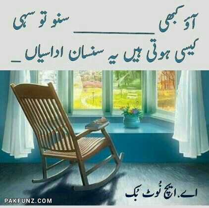 ah notebook fb sad shayari image 2