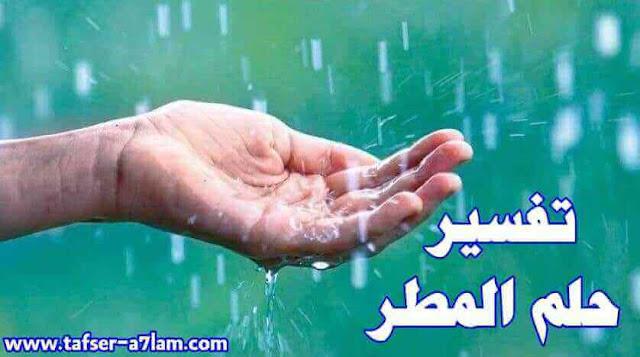 تفسير حلم المطر في المنام.حلم المطر,المطرة في المنام,المطرة,سقوط الامطار