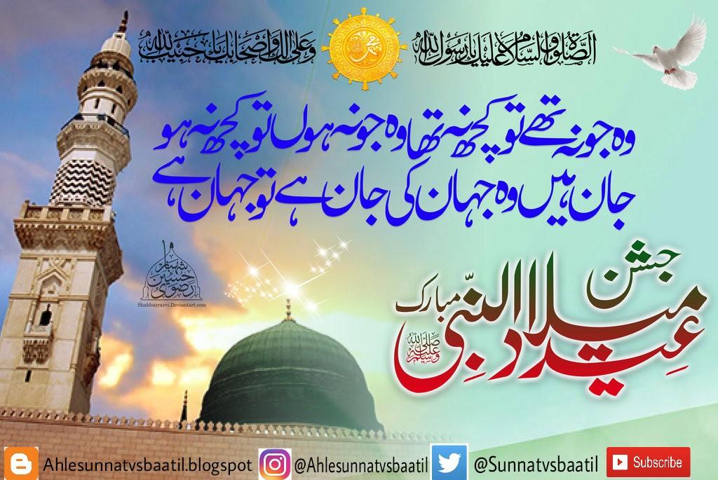 ITTEHAD E AHLE SUNNAT : 12 Rabi Ul Awwal Huzoor Ki Yaum E