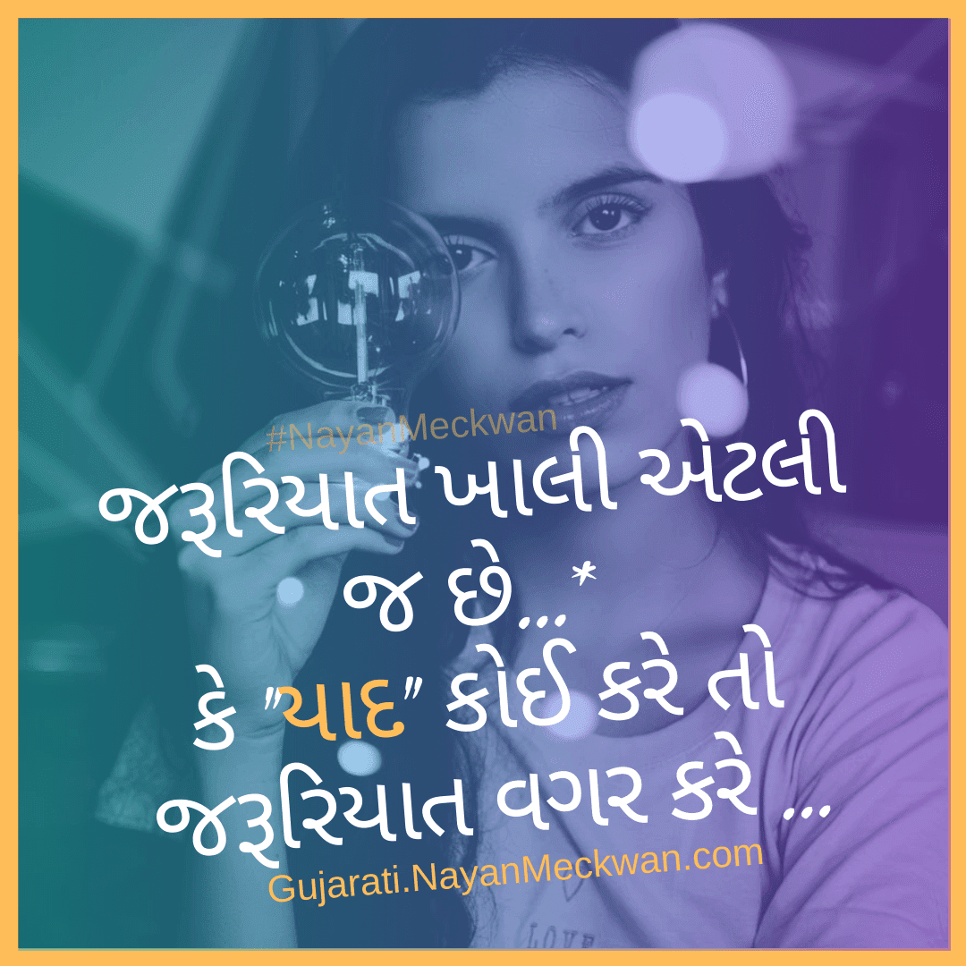 Best Suvichar in Gujarati Quotes | ગુજરાતી સુવિચાર । thoughts ગુજરાતી સુવાક્યો whatsapp status  2019