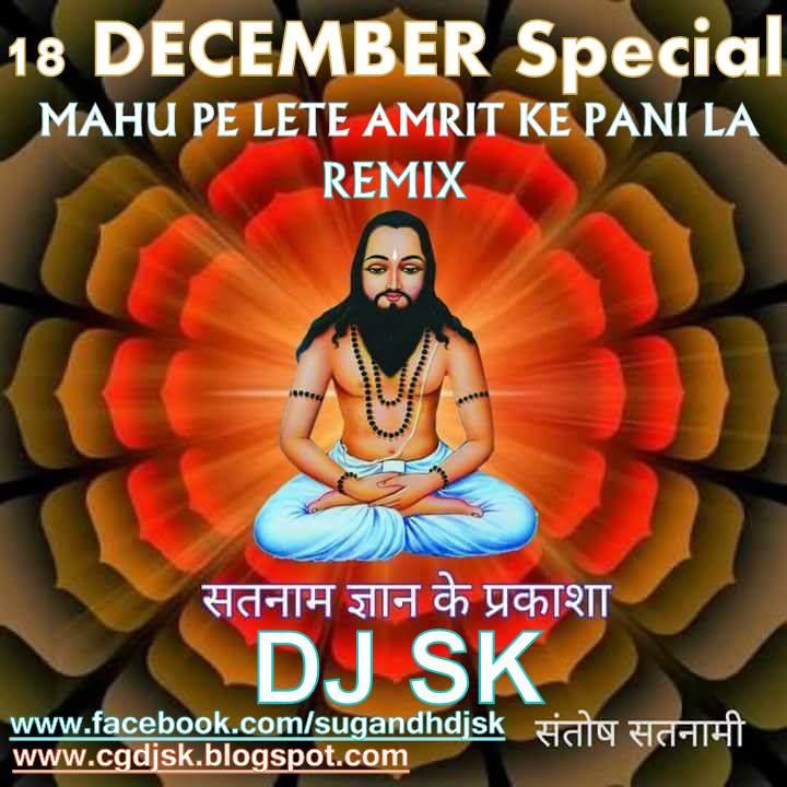 CG DJ SK : 18 DECEMBER SPECIAL REMIX DJ SK