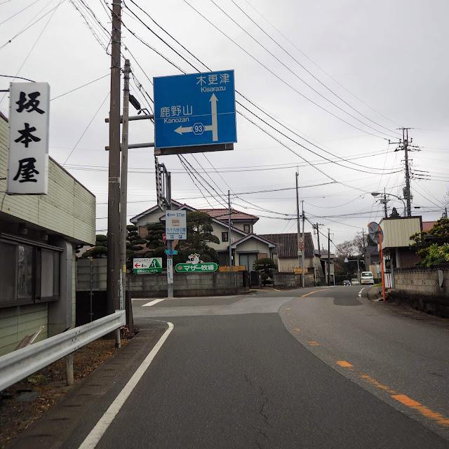 鹿野山入口