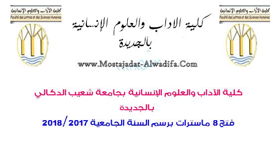 كلية الآداب والعلوم الإنسانية بجامعة شعيب الدكالي بالجديدة فتح 8 ماسترات برسم السنة الجامعية 2018/2017