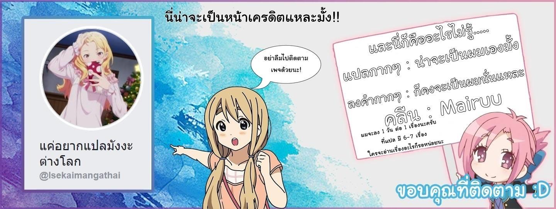 อ่านการ์ตูน Kouritsu Kuriya Madoushi, Dani no Jinsei de Madou o Kiwameru ตอนที่ 29 หน้าที่ 32