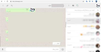 كيفية استخدام WhatsApp على جهاز الكمبيوتر