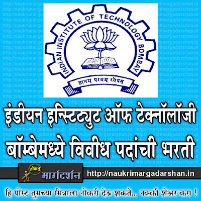 latest government jobs, nmk, iit bombay, jobs in mumbai