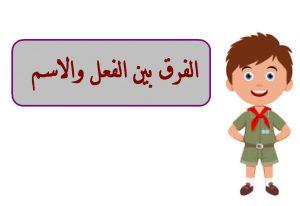 الفرق بين الفعل و الاسم في اللغة العربية