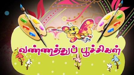 Vannathu poochigal – Art Exhibition by School Kids | Special Show | Kalaignar TV