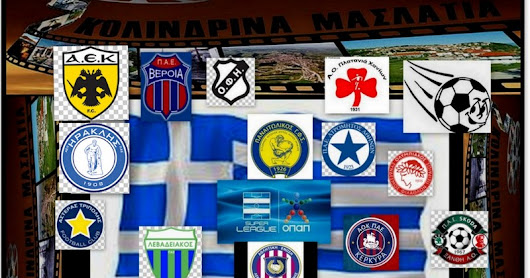 Greek Super League LIVE: ΑΕΚ - Ολυμπιακός live streaming