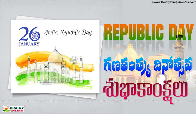 Republicday images messages Greetings in telugu,26th January, Indian republic day greetings in telugu, Happy republic day 2017 greetings quotes sayings in telugu, best telugu quotes on republic day, Indian tricolor flag, india flag, patriatic quotes in telugu, india back ground, telugu republicday greetings quotes, jan 26 indian republic day quotes greetings wallpapers speech short essay images desktop designs, indian Army soldiers pictures nice images quotes in telugu,Telugu Republicday messages images hd wishes Greetings in telugu,26th January, Indian republic day greetings in telugu, Happy republic day 2017 greetings quotes sayings in telugu, best telugu quotes on republic day, Indian tricolor flag, india flag, patriatic quotes in telugu, india back ground, telugu republicday greetings quotes, jan 26 indian republic day quotes greetings wallpapers speech short essay images desktop designs, indian Army soldiers pictures nice images quotes in telugu