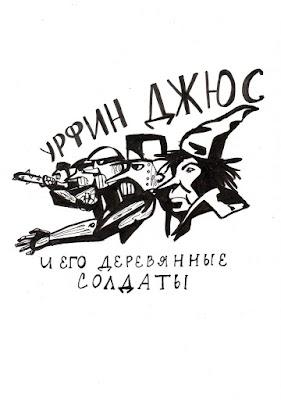 Эвелина Васильева. Урфин Джюс