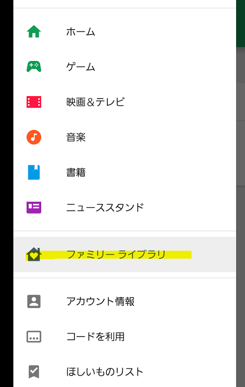Google plaY ファミリーライブラリ