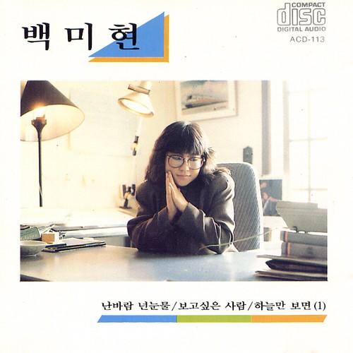 Baek Mi Hyun – 난 바람 넌 눈물  보고싶은 사람