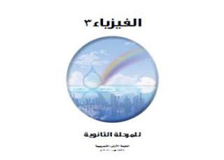 مناهج البحرين ، تحميل كتاب الفيزياء 3 للمرحلة الثانوية pdf ـ البحرين