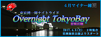 https://team-minor.blogspot.jp/2017/02/overnighttokyobay.html