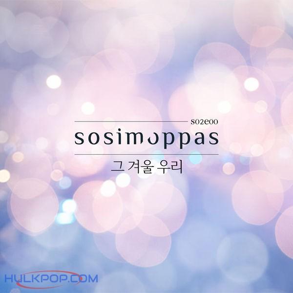 Sosimboys – 소심한 오빠들 [S02E00] – 그 겨울 우리 – Single