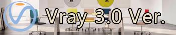 VRay 3.0 for 3dsMax渲染器下載