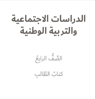 حل كتاب الدراسات الاجتماعية والتربية الوطنية للصف الرابع