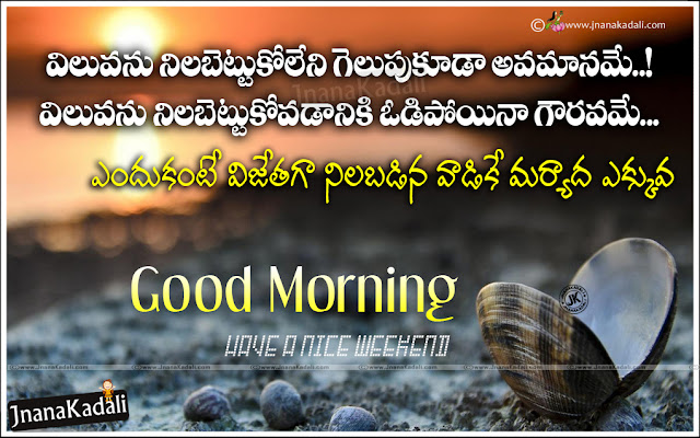 telugu quotes, inspirational quotes in telugu, Telugu Good Morning Quotes