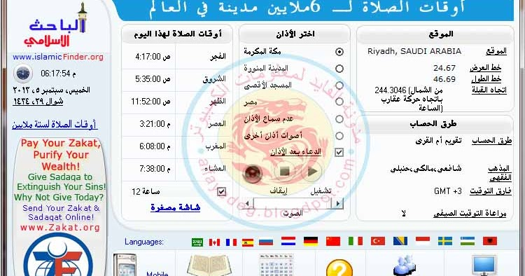 تحميل برنامج اسلاميات للكمبيوتر