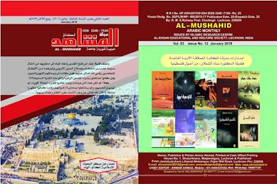 """Image result for صدور العدد الثاني عشر من مجلة """"المشاهد"""" الهنديّة بنكهة فلسطينية"""