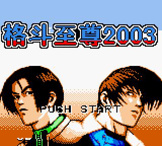 【GBC】格鬥天王2003(KOF拳皇),可愛的格鬥對戰遊戲!