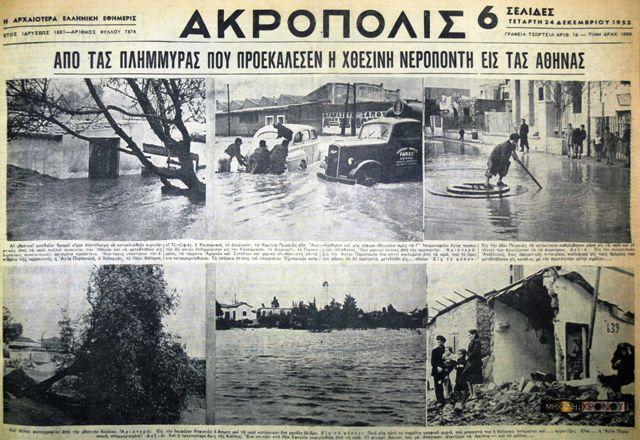 Τα πλημμυρισμένα Χριστούγεννα των Αθηναίων