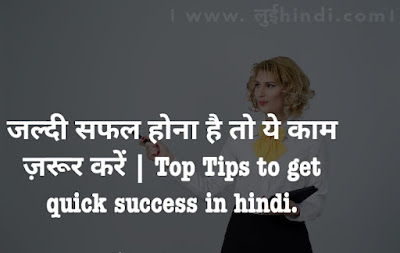 Top Tips to Get Quick Success in Hindi .