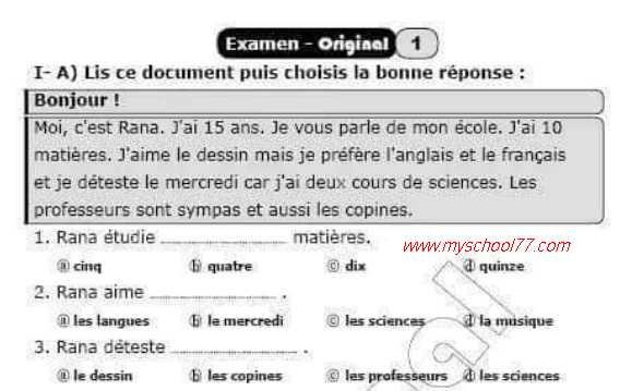 5 نماذج امتحانات لغة فرنسية بنموذج الاجابة للصف الاول الثانوي ترم أول 2020  نظام جديد – موقع مدرستى