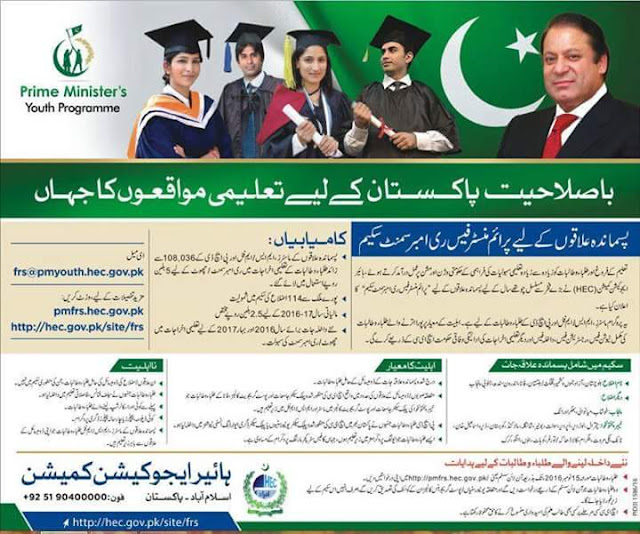 Prime Minister Fee Reimbursement Scheme 2016