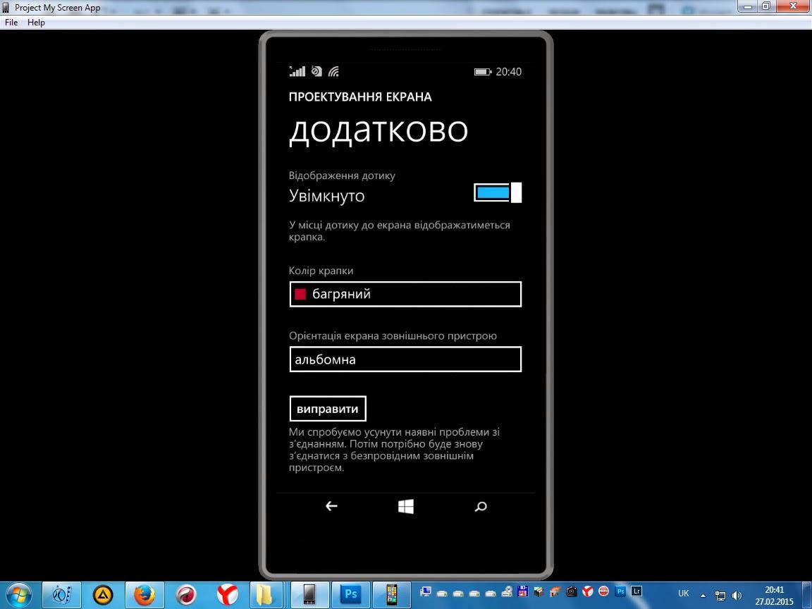 Проектированние экрана windows phone 10