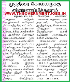 labour-department-madurai-tn-govt-jobs-muthirai-kollar-job
