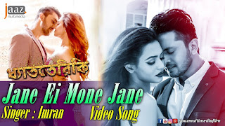 JANE EI MON JANE Lyrics - Imran | Dhat Teri Ki