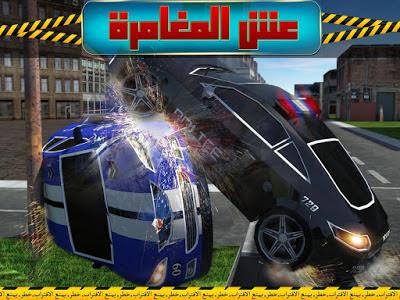 """لمحبي ألعاب قيادة السيارات والمطاردة والمغامرات لعبة """"شرطة التدخل السريع"""""""