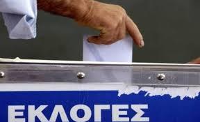 Πρόωρες εκλογές στην Ελλάδα «δείχνει» η αμερικάνικη τράπεζα JP Morgan και αναμένει νίκη της Νέα Δημοκρατίας