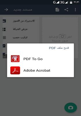 تطبيق لتحويل الصور إلى ملفات PDF