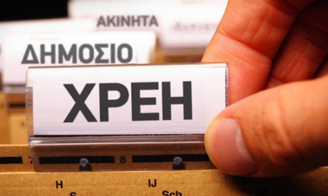 Διαγραφή χρεών από την Εφορία: Ποιοι φόροι θα «κουρεύονται»